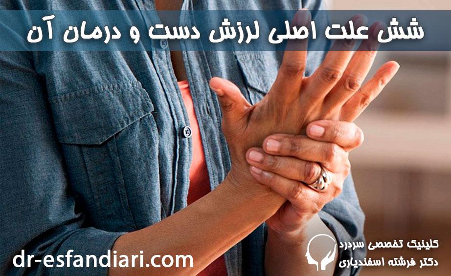 درمان لرزش دست