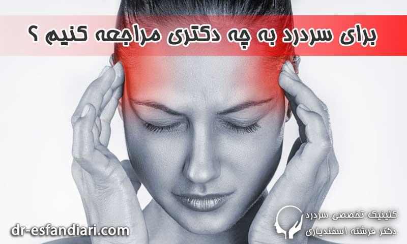 برای سردرد به چه دکتری مراجعه کنیم